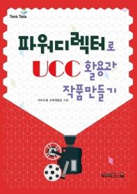 파워디렉터로 UCC 활용과 작품만들기(hink Tools)