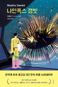 나인폭스 갬빗(제국의 기계 3부작 1)