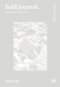 볼드 저널(Bold Journal) Issue No. 16: 필환경 생활(Green Survival Lifestyle)