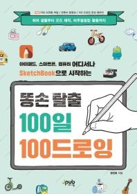 아이패드, 스마트폰, 컴퓨터 어디서나 SketchBook으로 시작하는 똥손 탈출 100일 100 드로잉