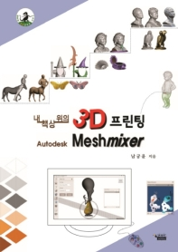 내 책상 위의 3D 프린팅