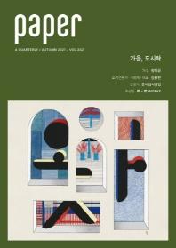 페이퍼(2018년 가을호 250호)