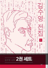 김수영 전집 (김수영 사후 50주년 기념 결정판) 세트