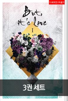 벗, 잇츠 러브(But, it's love) 3권 세트