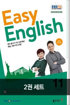 EASY ENGLISH (2019년 11월 + 2019년 10월)