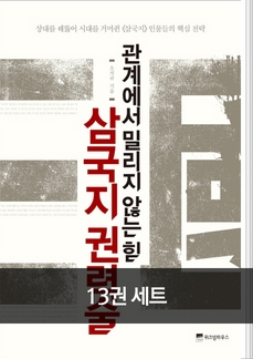 [50%▼]위즈덤 클래식 인문 역사 세트