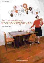サンフランシスコのキッチン