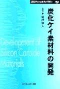 炭化ケイ素材料の開發