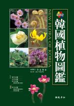 한국식물도감(새로운)(양장본 HardCover)(전2권)
