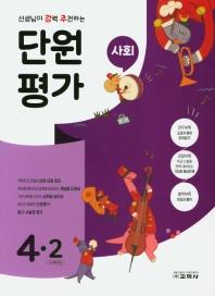 초등 사회 4-2 단원평가(2020)(선생님이 강력 추천하는)