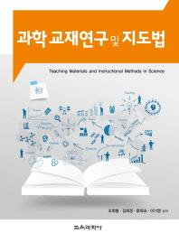 과학 교재연구 및 지도법
