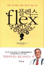 플렉스(FLEX)(양장본 HardCover)