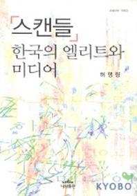 스캔들 한국의 엘리트와 미디어(나남신서 1003)