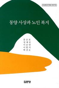 동양사상과 노인복지   /새책수준  /☞ 서고위치:MM 1  *[구매하시면 품절로 표기됩니다]