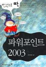 파워 포인트2003