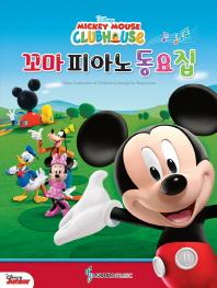 꼬마 피아노 동요집(Disney Mickey Mouse Clubhouse)