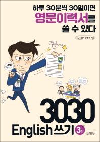 3030 English 쓰기 3탄