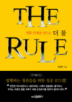 더 룰(THE RULE)(명품 인생을 만드는)