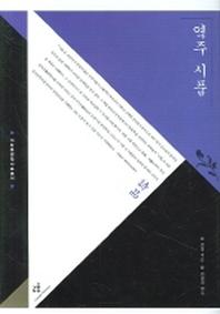역주 시품(서남동양학자료총서)(양장본 HardCover)