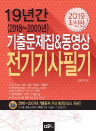 19년간 전기기사필기 기출문제집&동영상(2019)