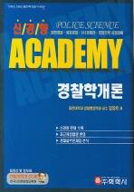 경찰학개론(ACADEMY)(2007)