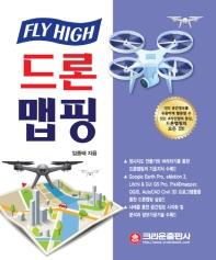 드론 맵핑(Fly High)