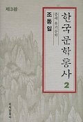 한국문학통사 2(제3판) ★★설명참고★★#