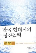 한국 현대시의 정신논리 (자켓없음/속지첫장 저자증정메모)
