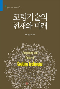 코팅기술의 현재와 미래(Iljinsa blue books 16)