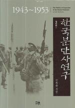 한국분단사연구(1943-1953)