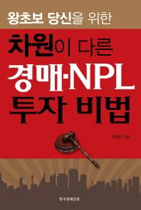 차원이 다른 경매-NPL 투자 비법