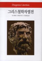 그리스철학자열전(월드북 79)(양장본 HardCover)