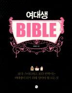 여대생 바이블(BIBLE) ///BB1-7