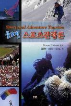 스포츠관광론(글로벌)