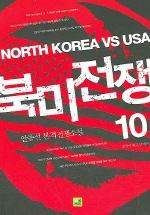 북미전쟁 10