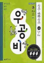 국어 생활국어 중3-2(우공비)(2008)