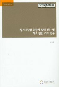 장기미집행 관광지 실태 진단 및 해소 방안 기초 연구(기본연구 2014-37)
