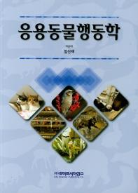 응용동물행동학