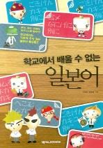 학교에서 배울 수 없는 일본어(CD1장포함)