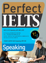 PERFECT IELTS SPEAKING(MP3CD1장포함)