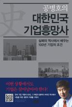 대한민국 기업흥망사