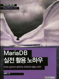 MariaDB실전 활용 노하우(Hanbit eBook Realtime 55)