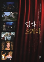 영화와 오페라