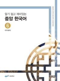 중앙 한국어. 6: 아카데미(알기 쉽고 재미있는)