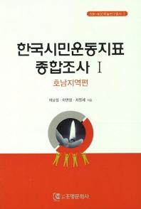 한국시민운동지표 종합조사. 1: 호남지역편(SSK-NGO학술연구총서 1)