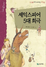 셰익스피어 5대 희극(명작으로 대비하는 논리논술 05)(양장본 HardCover)