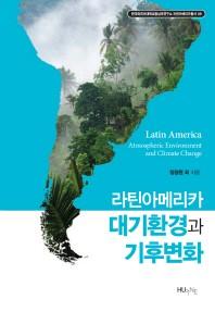 라틴아메리카 대기환경과 기후변화(한국외대중남미연구소 라틴아메리카총서 9)