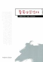 중국산문간사