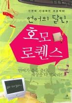 언어의 달인 호모 로켄스 (2007년 초판)