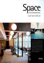 SPACE(감성과 이성이 교차하는 공간)